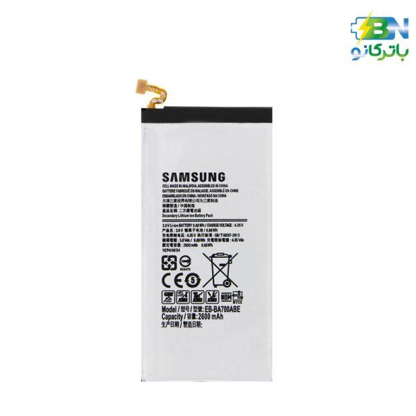باتری اورجینال موبایل سامسونگ گلکسی (2015)Samsung Galaxy A7(2015)) -A7)